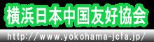 横浜日本中国友好協会